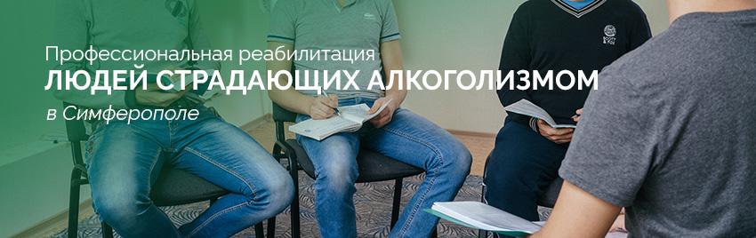 Реабилитация алкозависимых в Симферополе